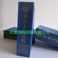 最高人民法院档案盒