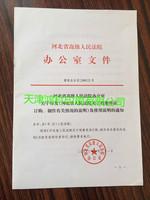 河北省各级法院定点供应商红头文件